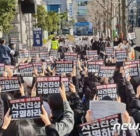 """""""장자연 리스트 명확히 진상규명하라""""..법원 앞 여성들 집회"""