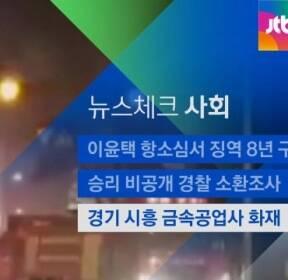 [뉴스체크|사회] 경기 시흥 금속공업사 화재