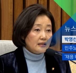 [뉴스체크|오늘] 박영선·진영·조동호 인사청문회