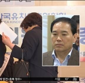 """한유총 새 이사장 """"집단행동 안 해"""""""