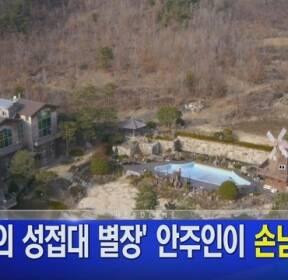 3월 27일 굿모닝MBN 주요뉴스