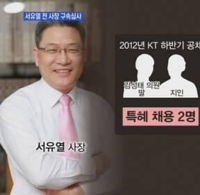 '김성태 딸 부정채용' 서유열 전 KT 사장 오늘 구속심사