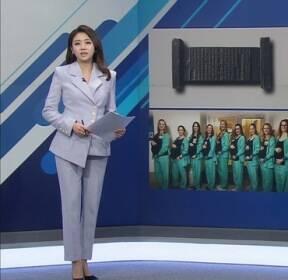 [인터넷 와글와글] '해외 반출된 조선시대 '목판' 65년 만에 돌아와..'외 3개의 키워드 기사