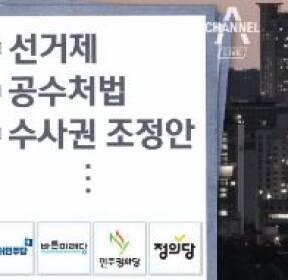 한국당 뺀 여야 4당, 선거제·공수처 '패스트트랙' 합의