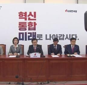 """한국당, 강력 투쟁 예고..""""20대 국회는 없다"""""""