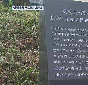 """""""항일운동 발자취 따라""""..100년 전 시간 여행"""