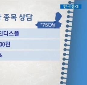 [국고처 김종철] 종목상담 - 일진디스플(020760)