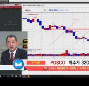 [국고처 권태민] 종목상담 - POSCO(005490)