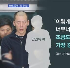 """[MBN 뉴스앤이슈] 안인득 70대 노모 """"절대 봐주지 말라, 가장 강한 처벌 줘야"""""""