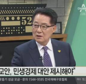 """박지원 """"황교안, 민생경제 대안 제시해야"""""""