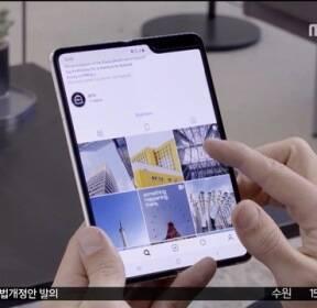세계 최초 '접는 스마트폰' 불발..'혁신'에 타격