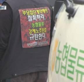 """""""갑질 못 견뎌 화물연대 가입""""..25일째 농성"""
