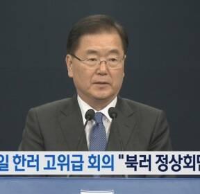 """[뉴스 8 단신]내일 한러 고위급 회의 """"북러 정상회담 논의"""""""