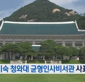 [뉴스 8 단신] 신미숙 청와대 균형인사비서관 사표 제출