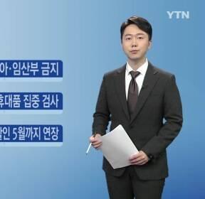 일부 지사제 소아·임산부 사용 금지
