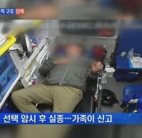 """[단독] """"조금만 늦었어도""""..한밤중 산 뒤져 구조한 경찰"""