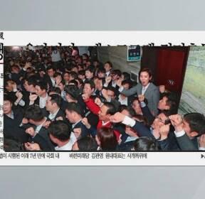 [조간브리핑] 국회, 대규모 몸싸움..33년만에 경호권 발동