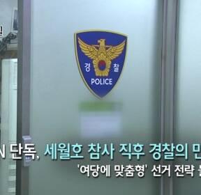 [영상] REW월화수목금