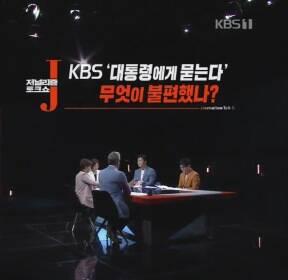 [저널리즘토크쇼J] '대통령에게 묻는다' 무엇이 불편했나?