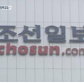 조선일보 외압 의혹 사실로..'수사 무마' 위해 전방위 압박