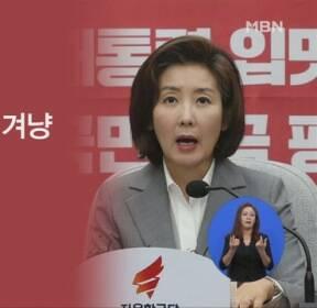 한국당, '독재자 후예' 발언에 발끈..반쪽 기념식 비판