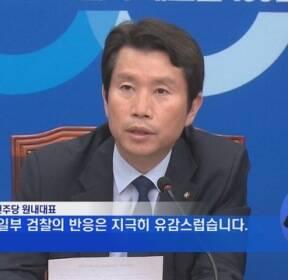 당정청, '국가수사본부 신설' 경찰개혁안 확정