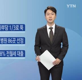 [나이트] 하반기 병원 2·3인실 입원 때 환자부담 1/3로 뚝
