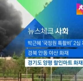 [뉴스체크 사회] 경기도 양평 할인마트 화재