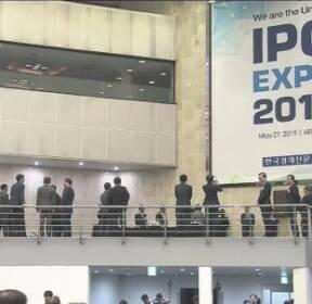 [영상뉴스] 유니콘 기업으로 도약..IPO 엑스포 2019 대성황