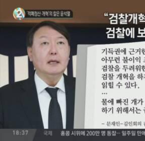 '적폐청산·개혁'의 칼은 윤석열