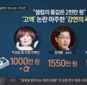 불편한 '전국 순회' 고액 강연