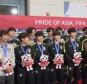 'U-20 준우승' 대표팀 금의환향..'병역특례' 다시 들썩