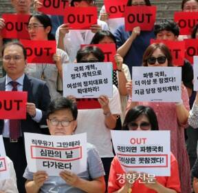 시민단체들, 국회 파행 규탄 [포토뉴스]