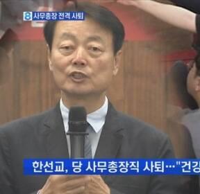 한선교, 한국당 사무총장직 돌연 사퇴..후임은?