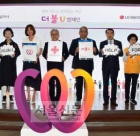 [서울포토] 대한적십자사, '폭력없는 안전한 세상 더불U 캠페인 론칭'