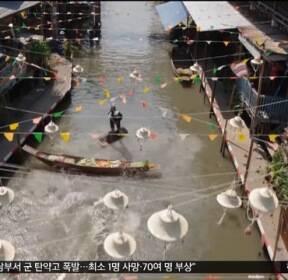 [투데이 영상] 방콕 고대 도시서 시원한 웨이크보드