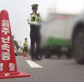 '제2 윤창호법' 시행 첫날..출근길 '숙취운전' 단속