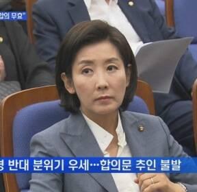 """한국당, 의총서 """"합의 무효""""..강경 반대 분위기 우세"""