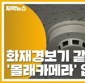 [자막뉴스] 아파트 몰카 주의..현관 비밀번호 알아내 범행