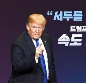 """[더뉴스 앵커리포트] """"서두를 필요 없다""""..트럼프의 일관된 '속도 조절론'"""