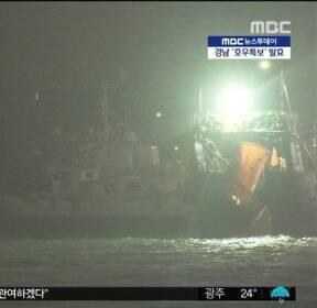 '태풍경보' 발효..시간당 30mm 폭우