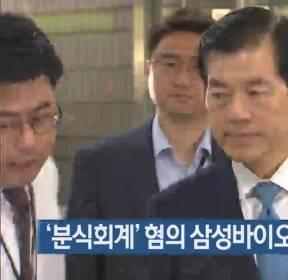 '분식회계' 혐의 삼성바이오 대표 영장 기각
