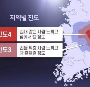 경북 상주 규모 3.9 지진..수도권서도 진동 감지
