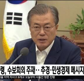 문 대통령, 수보회의 주재..추경·민생경제 메시지