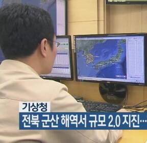"""전북 군산 해역서 규모 2.0 지진..""""피해 없을 것"""""""