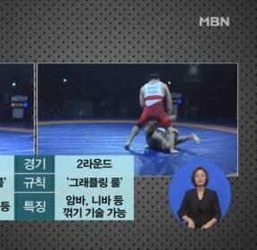 '레슬링 vs 주짓수'의 특별한 한 판 승부