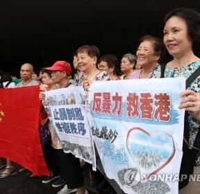 '폭력 반대' 외치는 친중국 성향 홍콩시민들