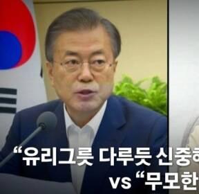 """[라이브썰전] """"남북 문제, 유리그릇 다루듯"""" vs """"무모한 친북정책 실험"""""""