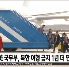 """""""美 국무부, 북한 여행 금지 1년 더 연장"""""""