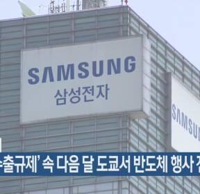 삼성, '日 수출규제' 속 다음 달 도쿄서 반도체 행사 진행